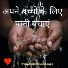 Save water quotes in hindi - Motivational Page Save Water In Hindi, Save Water Quotes, Ways To Save Water, Save Water Slogans, Conservative Quotes, Water Waste, Water Pollution, Keep Calm And Love, Water Flow