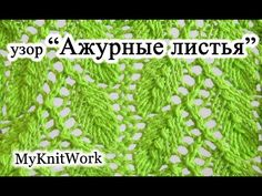 "Pattern ""Openwork leaves"" with knitting needles. Knitting Videos, Knitting For Beginners, Knitting Stitches, Knitting Needles, Knit Crochet, Crochet Hats, Lace Making, Master Class, Eminem"