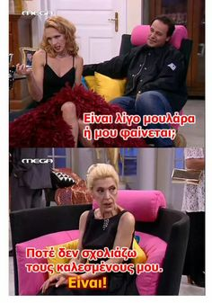 Series Movies, Movies And Tv Shows, Tv Series, Funny Greek, Tv Show Quotes, Enjoy Your Life, Tvs, Funny Images, Movie Tv