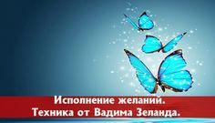 Очень сильная техника Вадима Зеланда, помогающая в исполнении желаний     Напишите на листке бумаги любую мыслеформу:     Я очень обая...
