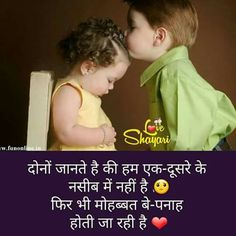 shijukaaa 😞😞😩😩i miss you yaara Love Quotes In Urdu, Love Picture Quotes, Best Love Quotes, Romantic Love Quotes, Photo Quotes, Hindi Quotes, Quotations, Missing You Quotes For Him, I Miss You Quotes