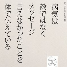 Common Quotes, Wise Quotes, Motivational Quotes, Japanese Quotes, Japanese Words, Famous Words, Happy Words, Meaningful Life, Magic Words