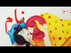 Arabic Audio Books, Beginner Readers - Rainbow Series - YouTube