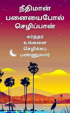 Bible Words Images, Tamil Bible Words, Jesus Quotes, Bible Quotes, Bible Verses, Tamil Christian, Blessing Words, Jesus Photo, Christian Verses