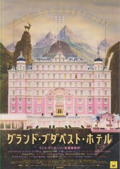 """THE GRAND BUDAPEST HOTEL"" Japanese movie poster as wall art"