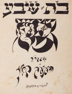 Front cover of the manuscript for the Yiddish opera, Bas-Sheva (Bath Sheba), composer Henekh Kon and librettist Moishe Broderzon.  Its was performed only once in Warsaw in 1924.  The front image was sketched by Broderzon.  The Yale University Gilmore Music Library has the only extant complete copy of the opera. To learn more check out this blog posting:   http://campuspress.yale.edu/judaicacollection?s=bas+sheva