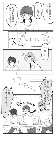 お題箱より【花学トリオ】