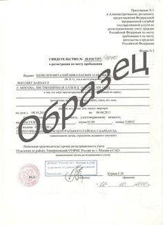 Registratsiya dlya grajdan RF