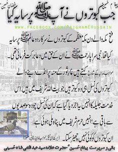 G Hadith Quotes, Imam Ali Quotes, Hindi Quotes, Quotations, Islam Muslim, Islam Quran, Allah Islam, Islamic Messages, Islamic Quotes