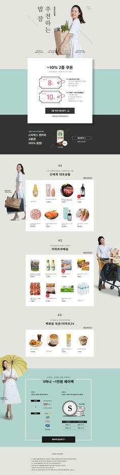 *사선의 활용 *쿠폰 디자인 *글자의 강약 조절 *인물 구도 Online Web Design, Email Design Inspiration, Event Banner, Promotional Design, Brand Promotion, Event Page, Ui Web, Web Layout, Coupon Design