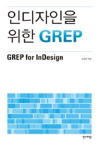[알라딘]인디자인을 위한 GREP