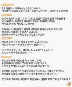 댓글헌터81편_버스에서 생긴일_4