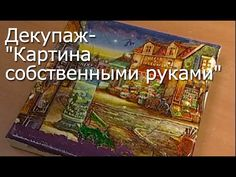 "Декупаж- ""Картина собственными руками""- Видео мастер класс - YouTube"