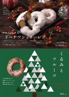 クリスマスのドーナツ