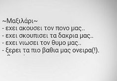 Strange Animals, Couple Quotes, Book Quotes, Thoughts, Humor, Math, Words, Greek, Greek Quotes