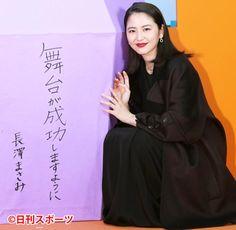 長沢まさみ、黒のロングドレス姿「良縁の糸」に笑顔 #長澤まさみ