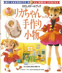 Free Copy of Book - My Favorite Doll Book Series No. 3 (should fit Kelly, Chelsea & Skipper dolls)