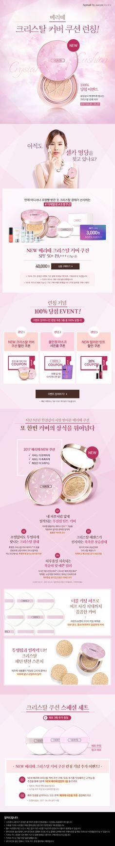 베리떼 크리스탈 쿠션 선런칭 이벤트 – 아모레퍼시픽 쇼핑몰 Web Design, Email Design, Page Design, Layout Design, Graphic Design, Korea Design, Beauty Ad, Promotional Design, Brand Promotion