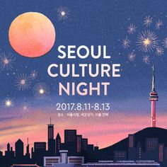 Seoul Night, City Illustration, Graphic Design Posters, Flat Design, Drawing Reference, Fireworks, Infographic, Banner, Inspiration