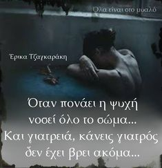 Μαντινάδα My Life Quotes, My Opinions, Greek Quotes, True Words, Self, Thoughts, Feelings, Crete, Quotes