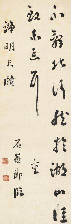 Liu Yong 1719-1804 CALLIGRAPHY IN CURSIVE SCRIPT  劉墉 1719-1804 草書節臨蔡襄《腳氣帖》 釋文:不辭北行,然於湖山佳致未忘耳。襄。 款識:石蓭節臨端明尺牘。鈐印:劉墉印信、石蓭   水墨紙本 立軸 94.7 x 31.5 厘米,37 1/4 x 12 3/8 英寸