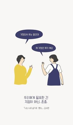 [BY 마음의숲] 지금 교보문고에서 책을 구입하시면 자존감 거울을 드립니다 ^^* 그럼 모두! 새해 복 많이... Wise Quotes, Movie Quotes, Famous Quotes, Inspirational Quotes, Korean Phrases, Korean Quotes, Korean Handwriting, Learn Korean Alphabet, Korean Writing