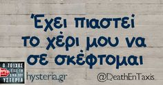 Funny Quotes, Funny Memes, Jokes, Greek Quotes, Have Some Fun, Out Loud, Erotic, Sayings, Amazing