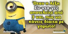 Funny Greek, Out Loud, Minions, Funny Quotes, Jokes, Lol, Funny Stuff, Snoopy, Instagram