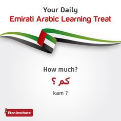 We all love shopping. Learn to say 'How much?' in Emirati Arabic.