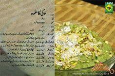 loki recipe | Masala Mornings with Shireen Anwer: Loki ka Halwa Sweet Dishes Recipes, My Recipes, Dessert Recipes, Healthy Recipes, Desserts, Healthy Food, Recipies, Cooking Recipes In Urdu, Cooking Tips