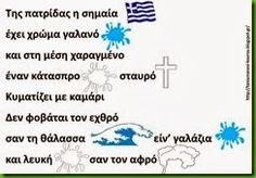 σημ1 Kindergarten Songs, Preschool Music, Preschool Education, Autumn Activities, Activities For Kids, Learn Greek, Greek Language, Always Learning, School Lessons