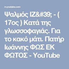 Ψαλμός ΙΖ' - ( 17ος ) Κατά της γλωσσοφαγιάς. Για το κακό μάτι. Πατήρ Ιωάννης ΦΩΣ ΕΚ ΦΩΤΟΣ - YouTube