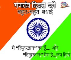 26 January Republic Day Gifs - Indian Republic Day Happy Independence Day Images, Independence Day India, Republic Day India, Constitution Day, January, Gifs, Indian, Hd Wallpaper, Quotes