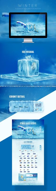 Ice cube theme website concept #inspirtion #visual #layout #ice #web #design