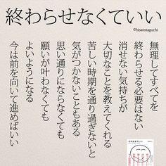 終わらせなくていい . . . #終わらせなくていい#恋愛#失恋 #苦しい#叶わない#片想い#日本語勉強 #ためになる#詩#仕事#気づき Wise Quotes, Inspirational Quotes, Japanese Quotes, Famous Words, Life Words, Positive Messages, Favorite Words, Powerful Words, Positive Life