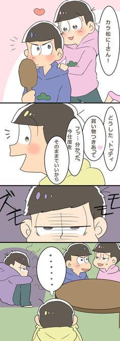 一松 萌え♡一松受 HELL♡ (@hushsee) | Twitter