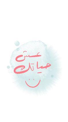 """خلفيه منعشه للايفون معها عباره محفزه """"عش حياتك :) """" مكتوبه بخط اليد .. Arabic watercolor iphone wallpaper (blue , pink)"""