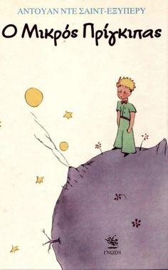 Λογοτεχνία για τους μικρούς μας φίλους: Βιογραφία του συγγραφέα Αντουαν ντε Σαιντ-Εξυπερύ