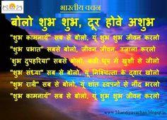 """शुभ प्रभात. मित्रो ......  लाइक के साथ pint आवस्य करे.....II  आप सभी मित्रो का """" भारतीय वचन """" के page में हार्दिक स्वागत हैं....॥  आप सभी मित्र """" भारतीय वचन """" को Follow कर सकते हैं......॥॥ Facebook - https://www.facebook.com/bharatiyavachan/timeline Twitter - https://twitter.com/bharateeyavach1 Google+ - https://plus.google.com/115925925371234179910/posts Pinterest - https://www.pinterest.com/anmolvachan0201/"""