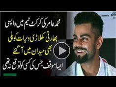 Virat Kohli Comments on Muhammad Amir