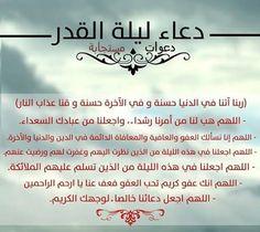 Image result for ادعية ليلة القدر Allah Islam, Islam Quran, Coran Islam, Sweet Words, Islamic Quotes, Ramadan, Wise Words, Best Quotes, Affirmations
