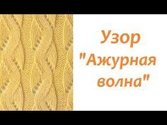 "AlinaVjazet узор ""Ажурная волна"". - YouTube"