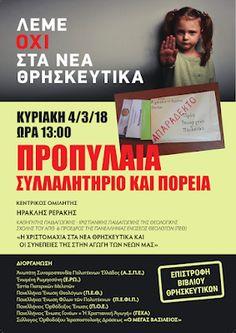 Πνευματικοί Λόγοι: Συλλαλητήριο στην Αθήνα κατά των νέων Θρησκευτικών...