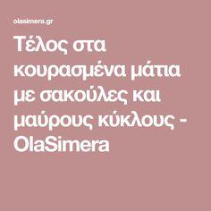 Τέλος στα κουρασμένα μάτια με σακούλες και μαύρους κύκλους - OlaSimera