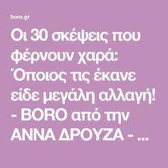 Οι 30 σκέψεις που φέρνουν χαρά: Όποιος τις έκανε είδε μεγάλη αλλαγή! - BORO από την ΑΝΝΑ ΔΡΟΥΖΑ - boro.gr Boro, Health, Live, Salud, Health Care, Healthy