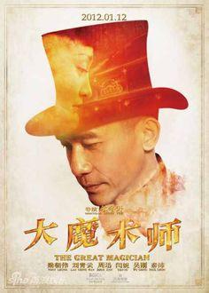 THE GREAT MAGICIAN, Hong Kong Cinema 2012.