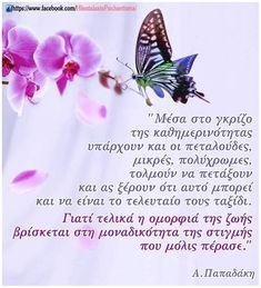 Feeling Loved Quotes, Love Quotes, Gemini Quotes, Greek Quotes, Carpe Diem, Poems, Birthdays, Funny Memes, Wisdom