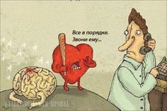Человеческое сердце не знает пределов, человеческий ум ограничен.
