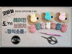 헤어 집게핀 / 머리핀 / 브로치 (쉽고 간단한 토끼 장식소품) 뜨기 by 손꼼지 - YouTube Crochet Hair Clips, Crochet Hair Styles, Crochet Earrings, Crochet Bows Free Pattern, Crochet Projects, Origami, Miniatures, Knitting, Accessories