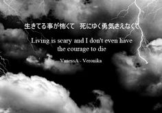 J-Rock and Japanese Quote Japanese Quotes, Japanese Phrases, Japanese Words, Lyric Quotes, Qoutes, Visual Kei, Song Lyrics, Fangirl, Language